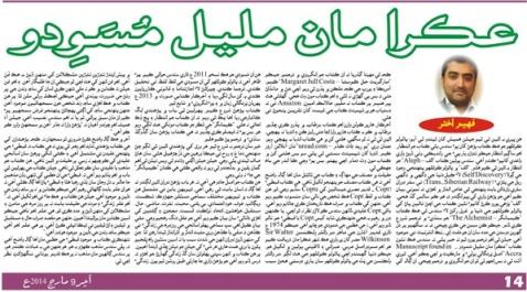 عڪرا مان مليل مُسودو. عوامي آواز 09/03/2014